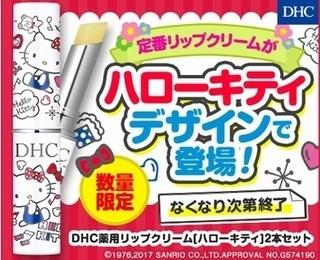 ちょびリッチ DHC ハローキティ1.jpg