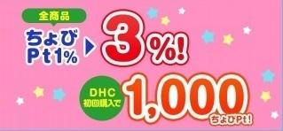 ちょびリッチ DHC ハローキティ2.jpg