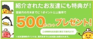 ちょびリッチ お友達紹介 1pt獲得 500pt.jpg