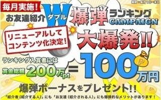 ちょびリッチ お友達紹介新情報.jpg