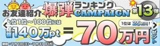 ちょびリッチ お友達紹介爆弾ランキングキャンペーン 2017年7月.jpg