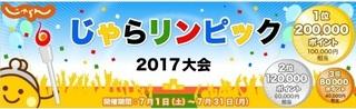 ちょびリッチ じゃらリンピック 2017.jpg