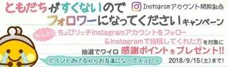 ちょびリッチ インスタ キャンペーン 2018年8月・9月.jpg