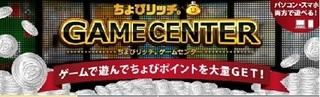 ちょびリッチ ゲームセンター.jpg