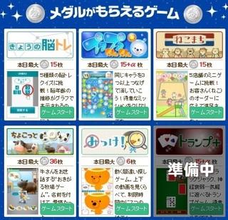 ちょびリッチ ゲームセンター1.jpg