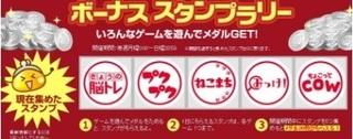 ちょびリッチ ゲームセンター2.jpg
