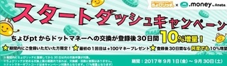 ちょびリッチ スタートダッシュキャンペーン 2017年9月.jpg