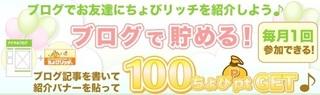 ちょびリッチ ブログ 毎月100pt.jpg