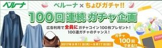 ちょびリッチ ベルーナ ガチャコイン100枚 2017年9月.jpg