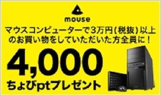 ちょびリッチ マウスコンピューター 2000円 2018年3月.jpg