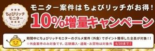 ちょびリッチ モニター 10%アップ 2017年5月.jpg