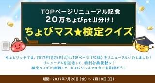 ちょびリッチ リニューアル クイズキャンペーン 2017年7月.jpg