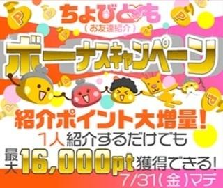 ちょびリッチ 友達紹介キャンペーン 2020年7月トップ.jpg