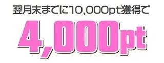 ちょびリッチ 新規登録 2000円分 202102.jpg
