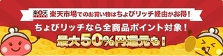 ちょびリッチ 楽天 50%還元.jpg