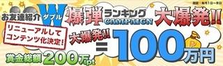 ちょびリッチ 爆弾ランキングキャンペーン コンテンツ化.jpg