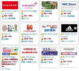 ちょびリッチ 還元率No.1ショップ特集1.jpg