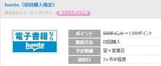 ちょびリッチ 電子書籍honto 初回500円.jpg