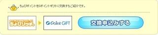 ちょびリッチ Gポイント交換.jpg