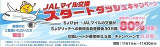 ちょびリッチ JALのマイル交換 新規 2017年11月.jpg