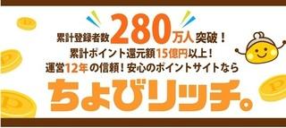 ちょびリッチトップ.jpg