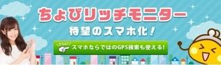 ちょびリッチモニター スマホ版.jpg