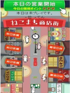ねこまち商店街.jpg