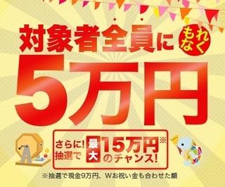 アルバイトEX お祝い金キャンペーン 2018年2月.jpg