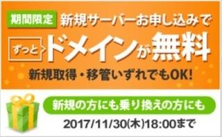 エックスサーバー ドメイン無料キャンペーン 2017年11月.jpg