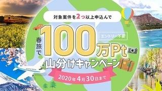 ゲットマネー 旅行100万pt山分けキャンペーン 2020年3月 4月.jpg