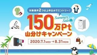 ゲットマネー 150万pt山分けキャンペーン.jpg