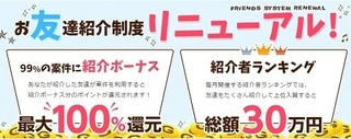 ゲットマネー お友達紹介 リニューアル 2018年4月.jpg