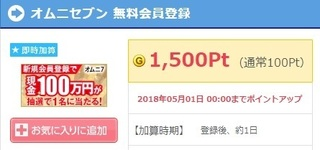 ゲットマネー オムニセブン 無料登録.jpg