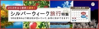 ゲットマネー シルバーウイーク旅行特集 2018.jpg