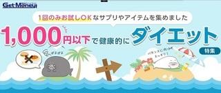 ゲットマネー ダイエット特集 1000円以下 2018年4月.jpg