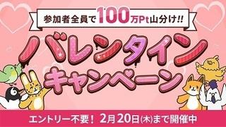 ゲットマネー バレンタインキャンペーン 2020年2月.jpg