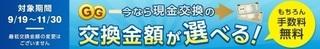ゲットマネー 交換金額選ぶキャンペーン 2017年9月.jpg