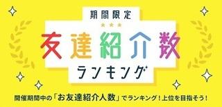 ゲットマネー 友達紹介ランキング キャンペーン.jpg