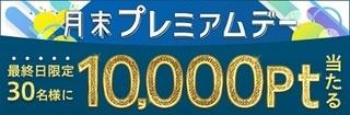 ゲットマネー 月末プレミアムデー 2018.jpg