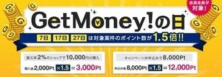 ゲットマネーの日.jpg