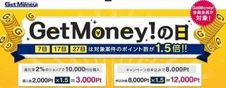 ゲットマネーの日 トップ.jpg