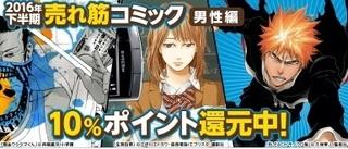 コミックシーモア 10%還元キャンペーン 2016年.jpg