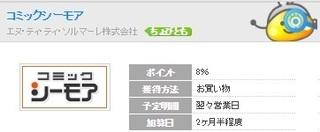 コミックシーモア ちょびリッチ 実質4%還元.jpg