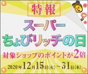 スーパーちょびリッチの日 2020年12月.jpg