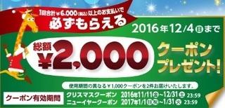 トイザらス クーポン 2016年キャンペーン.jpg