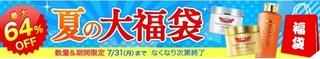 ドクターシーラボ 夏の福袋.jpg