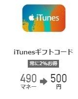 ドットマネー iTunesギフトコード 2%お得.jpg