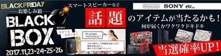 ノジマオンライン 2017年11月キャンペーン.jpg
