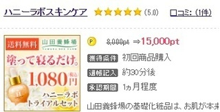 ハニーラボスキンケア げん玉.jpg