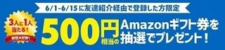 ポイントタウン Amazonギフト券500円 2020年6月.jpg